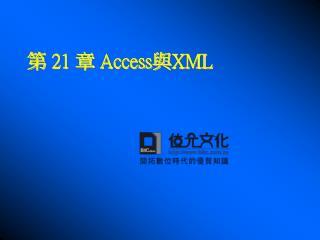 ?  21  ?  Access ? XML