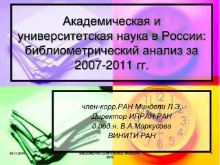 Академическая и университетская наука в России: библиометрический анализ за 200 7 -201 1  гг.