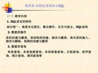 (一)教学内容 1.  SQL 语言的特性  综合统一、高度非过程化、集合操作、自含与宿主、 SQL 结构   2. 数据库操作