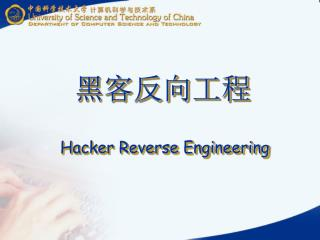 黑客反向工程  Hacker Reverse Engineering