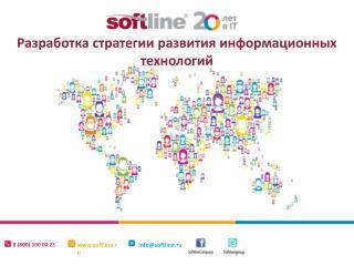 Разработка стратегии развития информационных технологий