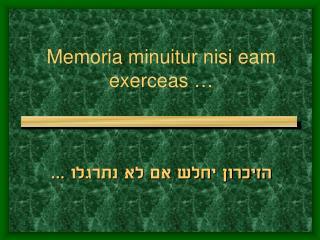 Memoria minuitur nisi eam exerceas …