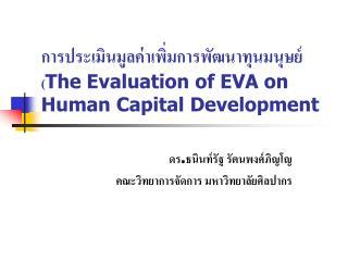 การประเมินมูลค่าเพิ่มการพัฒนาทุนมนุษย์ ( The Evaluation of EVA on Human Capital Development