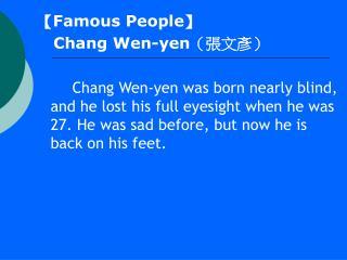 【Famous People】    Chang Wen-yen (張文彥)
