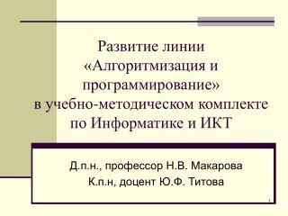 Д.п.н., профессор Н.В. Макарова К.п.н, доцент Ю.Ф. Титова
