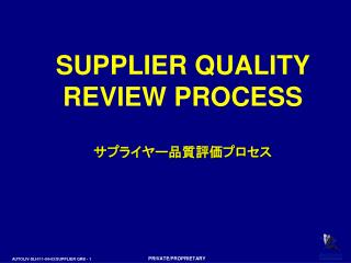 SUPPLIER QUALITY REVIEW PROCESS サプライヤー品質評価プロセス