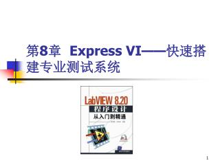 第 8 章   Express VI—— 快速搭建专业测试系统