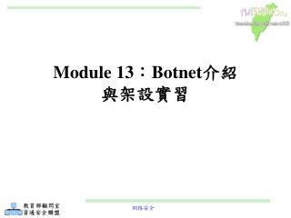 Module 13 : Botnet 介紹 與架設實習