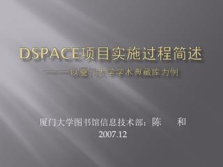 Dspace ???????? �� ????????????