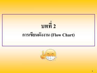 บทที่ 2  การเขียนผังงาน  (Flow Chart)