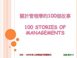 關於管理學的 100 個故事 100 STORIES OF  MANAGEMENTS