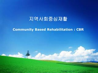 지역사회중심재활 Community Based Rehabilitation : CBR