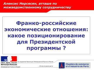 Франко-российские экономические отношения :  какое позиционирование для Президентской программы ?