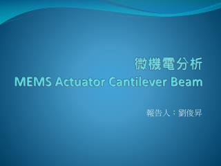 微機電分析 MEMS Actuator Cantilever Beam