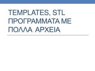 TEMPLATES, STL ΠΡΟΓΡΑΜΜΑΤΑ ΜΕ ΠΟΛΛΑ  ΑΡΧΕΙΑ