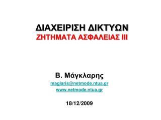 ΔΙΑΧΕΙΡΙΣΗ ΔΙΚΤΥΩΝ ΖΗΤΗΜΑΤΑ ΑΣΦΑΛΕΙΑΣ  III