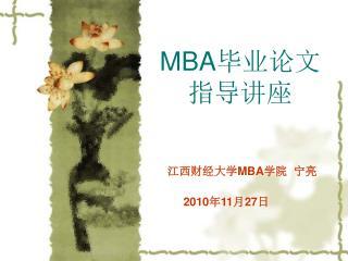 MBA 毕业论文指导讲座
