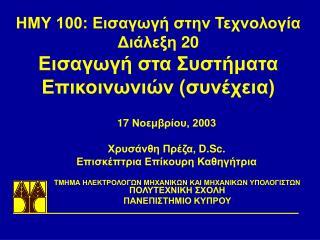ΗΜΥ 100: Εισαγωγή στην Τεχνολογία  Διάλεξη  20 Εισαγωγή στα Συστήματα  Επικοινωνιών  ( συνέχεια)