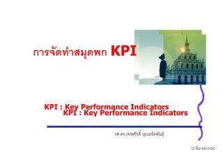 ??????????????  KPI