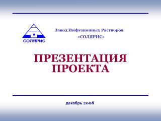 Завод Инфузионных Растворов     «СОЛЯРИС»