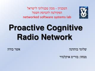 Proactive Cognitive Radio Network