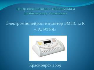 Центр профилактики заболеваний и реабилитации « Красмаш »