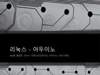 리눅스 - 아두이노
