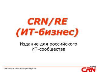 CRN / RE  ( ИТ-бизнес )