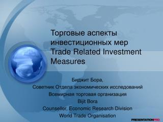 Торговые аспекты инвестиционных мер Trade Related Investment Measures