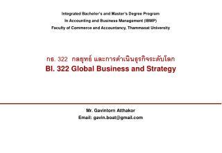 ก ธ. 322  กลยุทธ์ และการดำเนินธุรกิจระดับโลก BI. 322 Global Business and Strategy