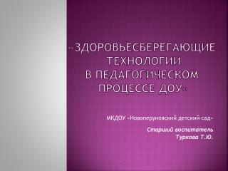 «Здоровьесберегающие  технологии  в педагогическом  процессе ДОУ»
