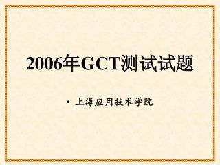 2006 年 GCT 测试试题