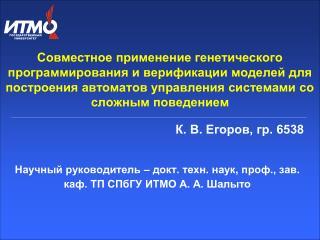 К. В. Егоров, гр. 6538
