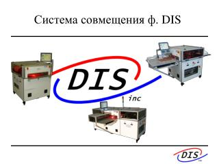 Система совмещения ф.  DIS