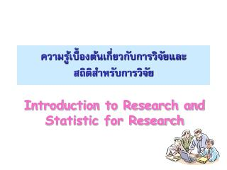 ความรู้เบื้องต้นเกี่ยวกับการวิจัยและ สถิติสำหรับการวิจัย
