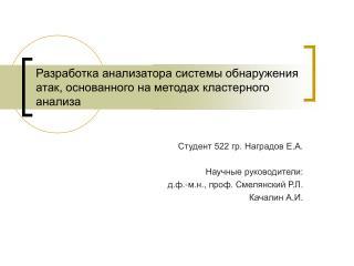 Разработка анализатора системы обнаружения атак, основанного на методах кластерного анализа
