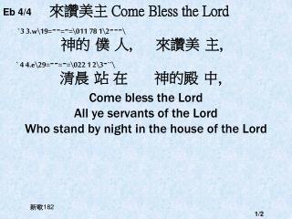 Eb 4/4 來讚美主  Come Bless the Lord           ` 3 3.w\19= ‑‑ = ‑ =\011 78 1\2 ‑‑‑ \