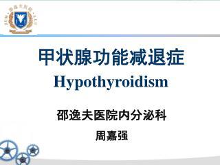 甲状腺功能减退症 Hypothyroidism