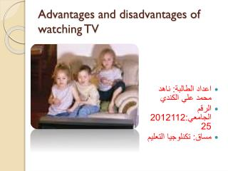 Advantages and disadvantages of watching TV
