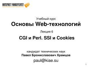 Учебный курс Основы  Web- технологий Лекция  6 CGI  и  Perl. SSI  и  Cookies