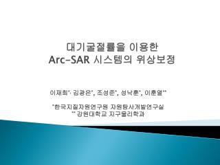 대기굴절률을 이용한  Arc-SAR  시스템의 위상보정