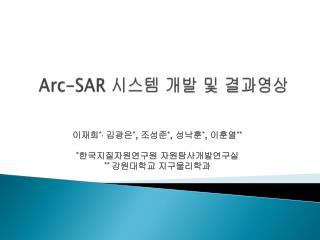 Arc-SAR  시스템 개발 및 결과영상