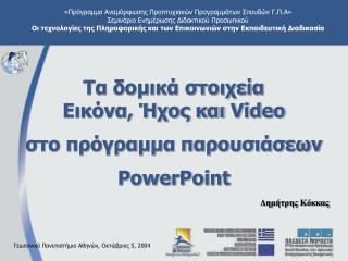 Τα δομικά στοιχεία  Εικόνα, Ήχος και  Video στο πρόγραμμα παρουσιάσεων  PowerPoint