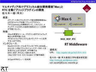 マルチメディア向けグラフィカル統合開発環境「 Max 」と  RTC  を繋ぐブリッジプラグインの開発  佐々木一磨(早大)