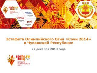 Эстафета Олимпийского Огня «Сочи 2014» в Чувашской Республике 27 декабря 2013 года