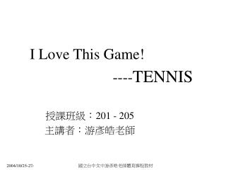 I Love This Game!                       ---- TENNIS