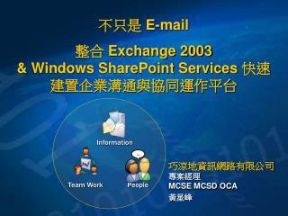 不只是  E-mail 整合  Exchange 2003  & Windows SharePoint Services  快速建置企業溝通與協同運作平台