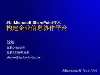 利用 Microsoft SharePoint 技术 构建企业信息协作平台