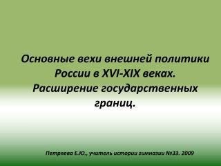 Основные вехи внешней политики России в  XVI-XIX  веках. Расширение государственных границ.
