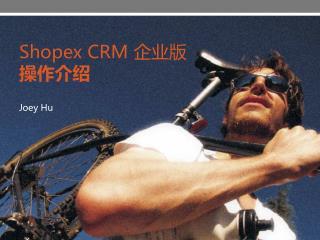 Shopex  CRM  企业版 操作介绍